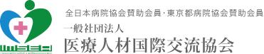 全日本病院協会賛助会員・東京都病院協会賛助会員 一般社団法人 医療人材国際交流協会